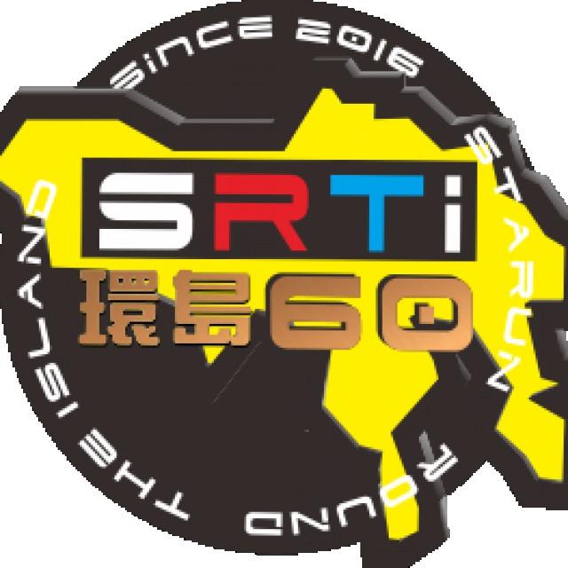 SRTI 60 環島 60 2020