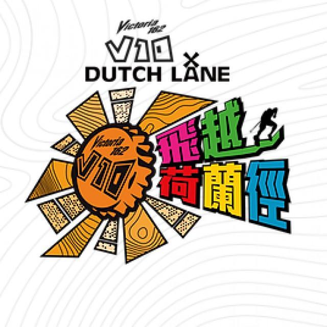 V10 Dutch Lane 飛越荷蘭徑 2020