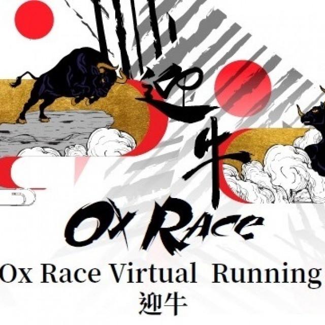 Ox Race Virtual  Running 迎牛