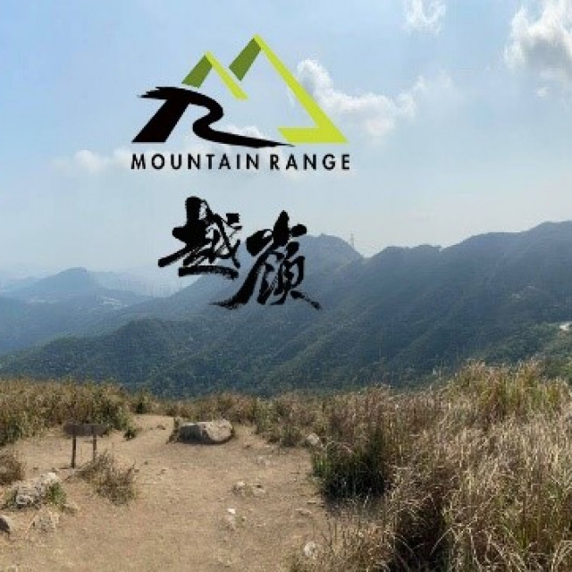Mountain Range 越嶺 Virtual