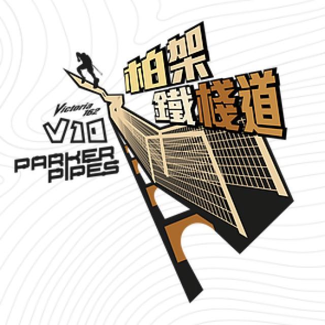 V10 Parker Pipes 柏架鐵棧道 2020