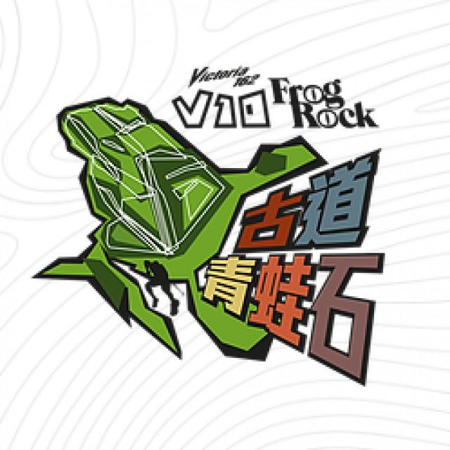 V10 Frog Rock 古道青蛙石 2020
