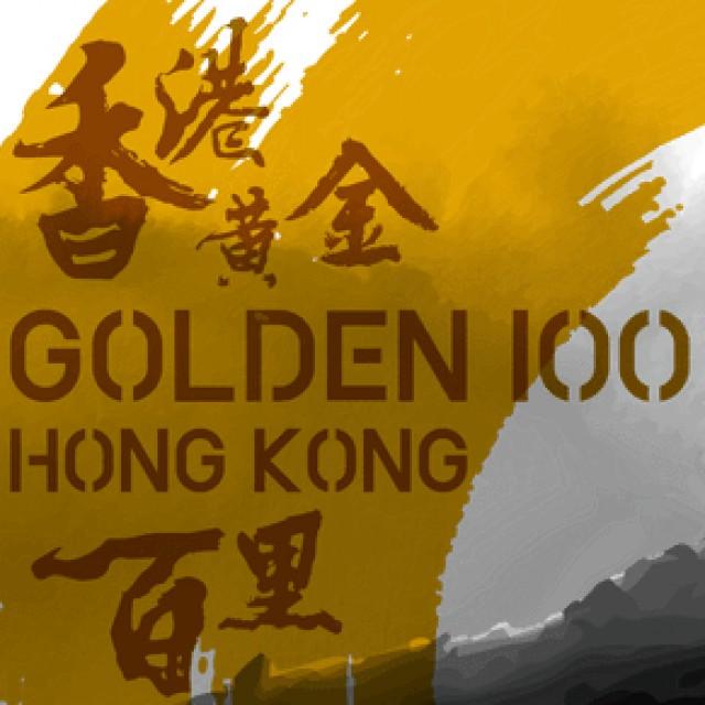 Golden 100 Hong Kong 香港黃金百里 2020