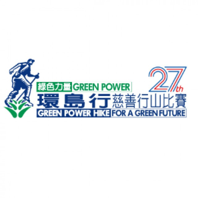 Green Power Hike 綠色力量環島行 2021